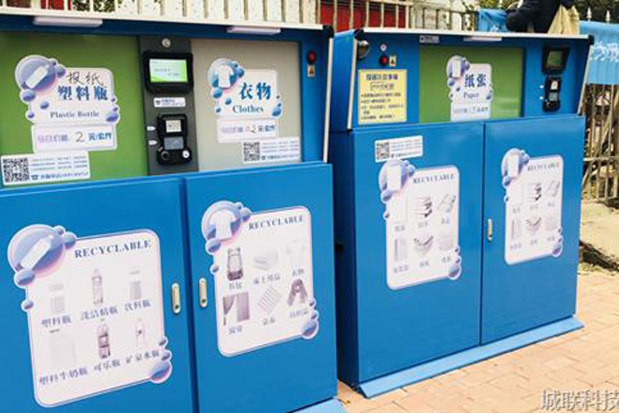 青岛智慧垃圾分类项目启动 分类投放还有钱