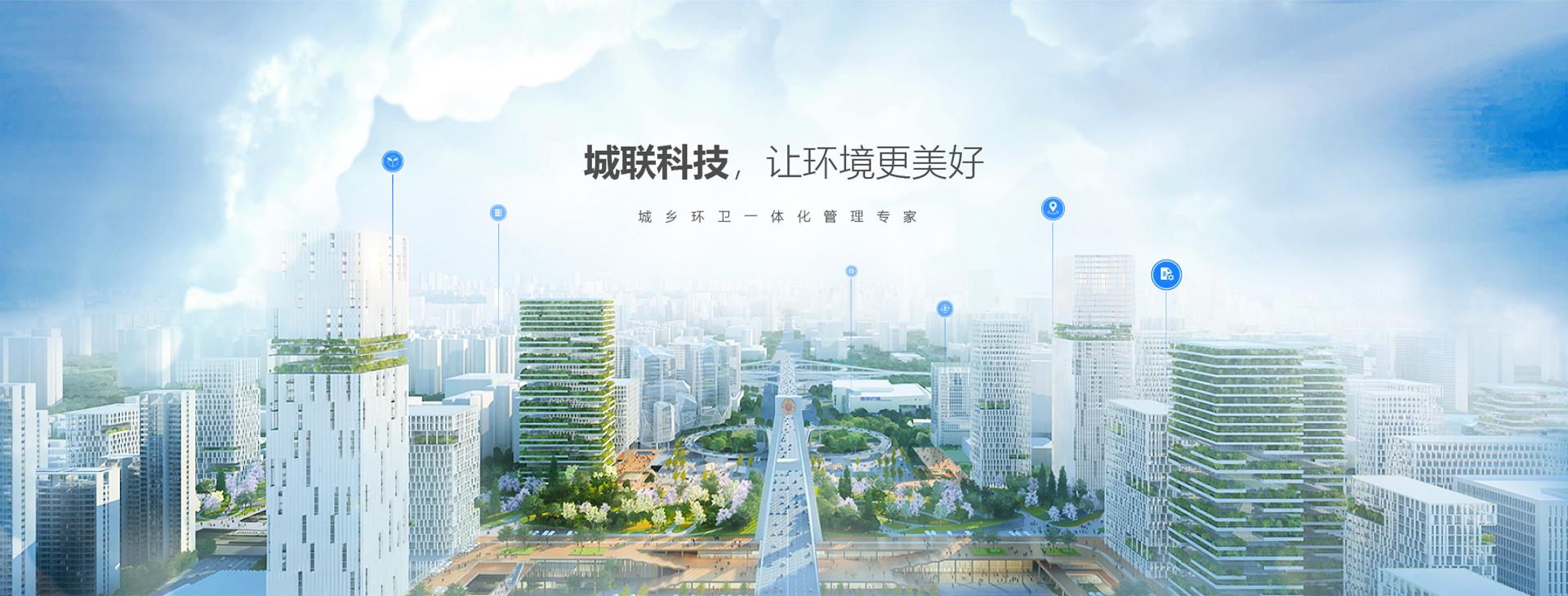 城联科技介绍