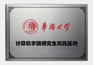 华侨大学计算机学院研究生实践基地