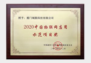 2020中国物联网应用示范项目奖