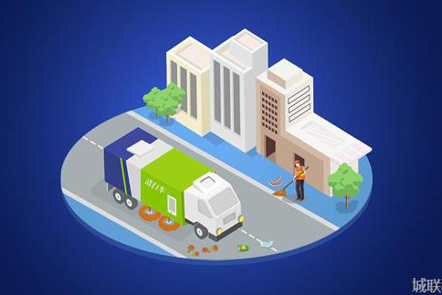 智慧环卫系统,让城市更智慧,更美好!