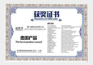 2017物联网峰会杰出产品奖