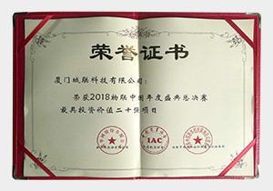 2018物联中国年度盛典最具投资价值二十强项目