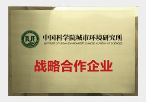 中科院环境研究所战略合作企业