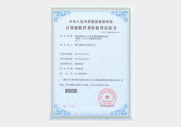 城联智慧环卫人员车辆设施管理系统V1.0证书号:2275323