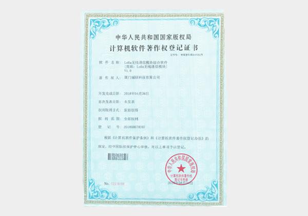 LoRa无线通信模块综合软件V1.0 证书号:3007862