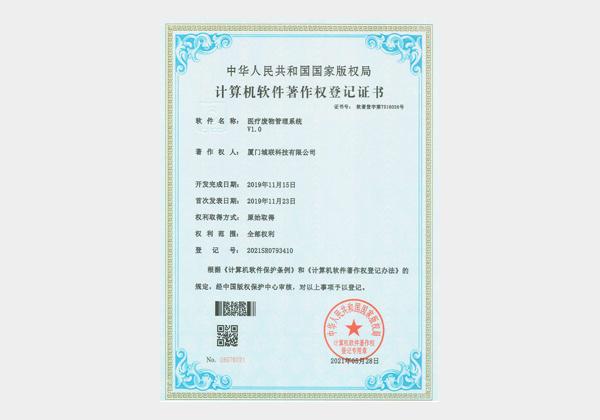 医疗废物管理系统V1.0 证书号:7516036