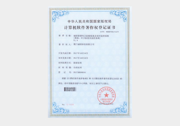 城联智慧环卫监督检查及实时监控系统V1.0 证书号:2275328