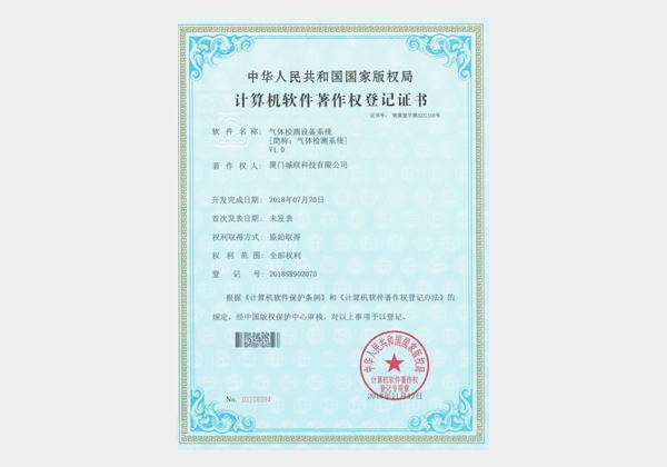 气体检测设备系统V1.0证书号:3231165
