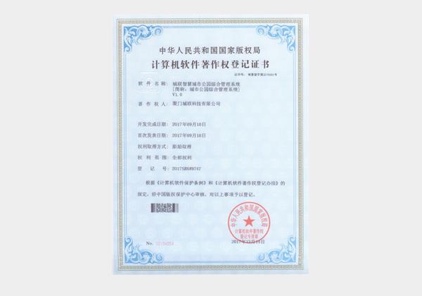 城联智慧城市公园综合管理系统V1.0 证书号:2275031