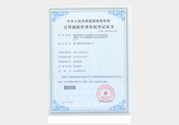 城联智慧环卫考核绩效与分析决策系统V1.0 证书号:2277597