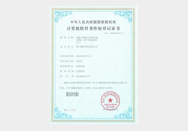 智慧公厕集中控制系统V1.0 证书号:4068074