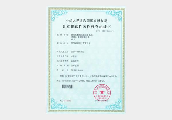 微功耗数据采集设备系统V1.0证书号:2523134